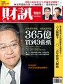 財訊雙週刊 464期 2014/11/20