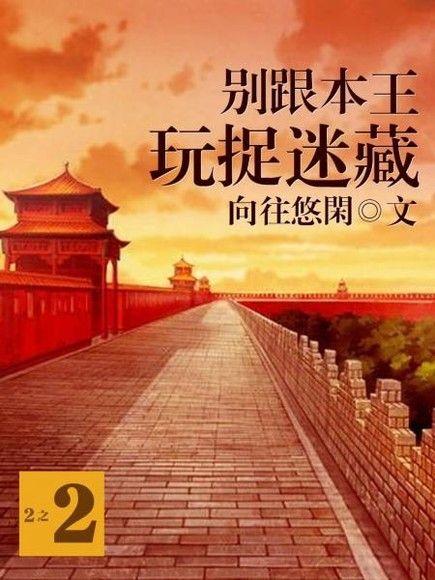 京創042_別跟本王玩捉迷藏(二之二)(限)