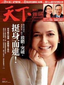 天下雜誌 第531期 2013/09/18