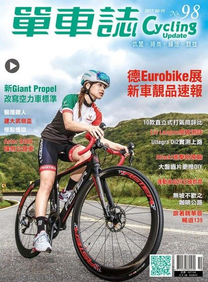 Cycling Update單車誌雙月刊 10-11月號 2017年 第98期