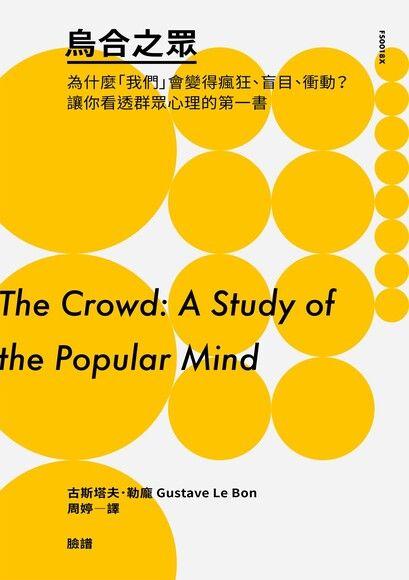 烏合之眾: 為什麼我們會變得瘋狂、盲目、衝動? 讓你看透群眾心理的第一書 (第2版)