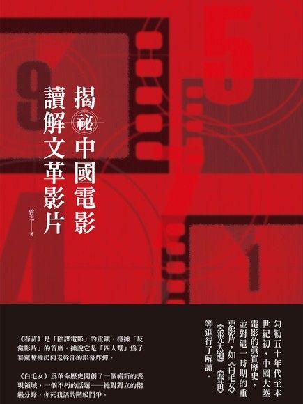 揭祕中國電影,讀解文革影片