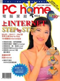 PC home 電腦家庭 07月號/1996 第006期