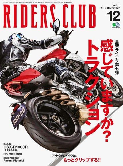 RIDERS CLUB 2016年12月號 No.512【日文版】