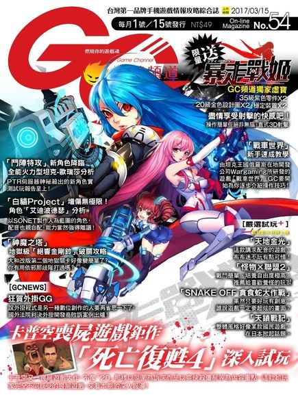 Game Channel 遊戲頻道雙週刊 第54期 2017/03/15
