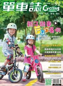 Cycling Update單車誌雙月刊 07月號/2016 第91期