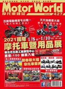 摩托車雜誌Motorworld 02月號/2021 第427期