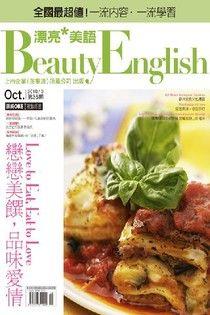 漂亮美語9月號/2010 戀戀美饌,品味愛情