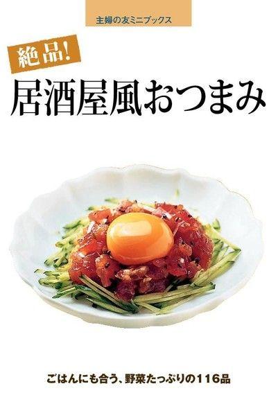 絕品! 居酒屋下酒菜(日文書)