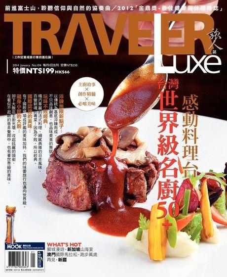 TRAVELER luxe旅人誌 01月號/2014 第104期