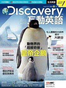 Discovery互動英語 08月號/2016 第8期