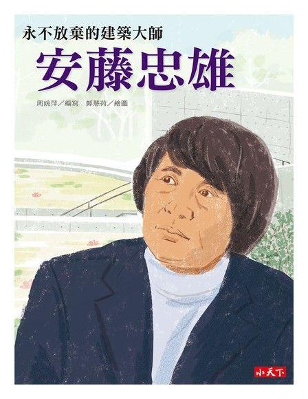 永不放棄的建築大師:安藤忠雄