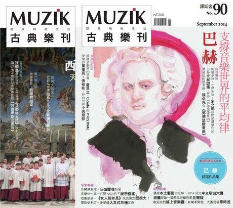 MUZIK古典樂刊 09月號/2014 第90期