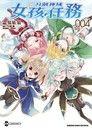 Sword Art Online刀劍神域 女孩任務 (4)(漫畫)