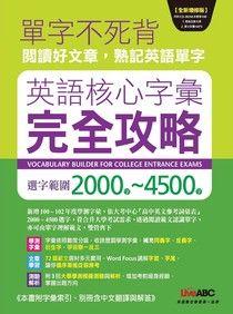 英語核心字彙完全攻略:選字範圍2000-4500(全新增修版)