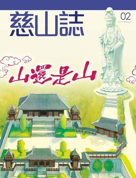 慈山誌 03月號/2015 第2期