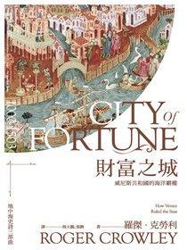 財富之城:威尼斯共和國的海洋霸權