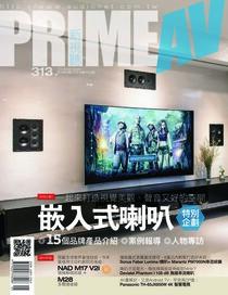 PRIME AV 新視聽 05月號/2021 第313期