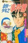 金田一少年之事件簿 (2)