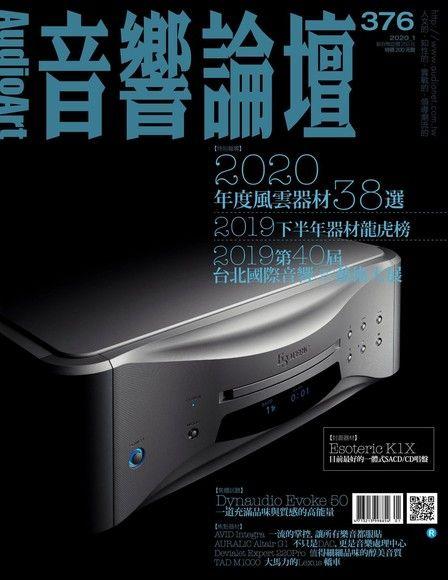 Audio Art 音響論壇 01月號/2020 第376期