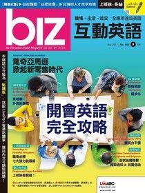 biz互動英語 09月號/2017 第165期