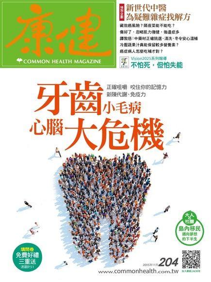康健雜誌 11月號/2015 第204期