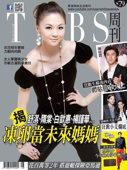 TVBS周刊 第735期