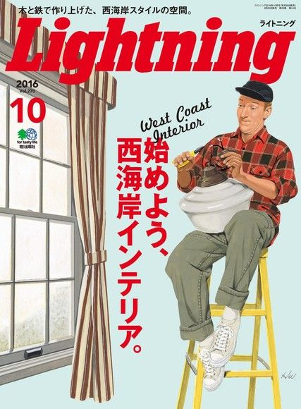 Lightning 2016年10月號 Vol.270【日文版】