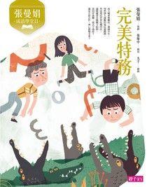 張曼娟成語學堂2:完美特務