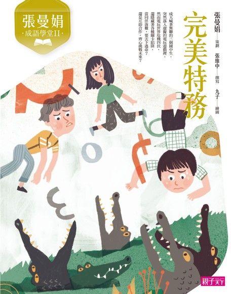 張曼娟成語學堂Ⅱ:完美特務(新版)