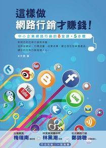 【电子书】這樣做網路行銷才賺錢! 中小企業網路行銷的八堂課+五步驟