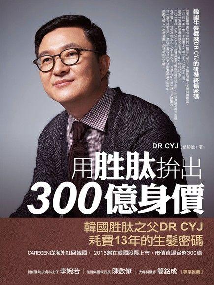 用胜太拚出300億身價:韓國生髮權威DR CYJ的研發終極密碼