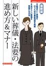 最新版  最新的葬儀法會禮儀(日文書)