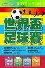 情境美語【熱門話題01】世界盃足球賽