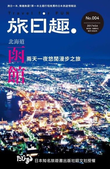 Travel for Fun 旅日趣:No.004