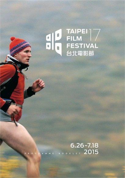2015第17屆台北電影節·節目手冊