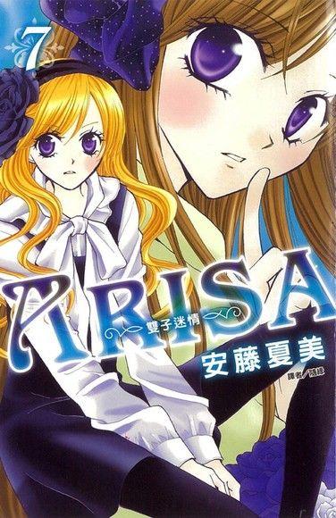 ARISA~雙子迷情~(7)