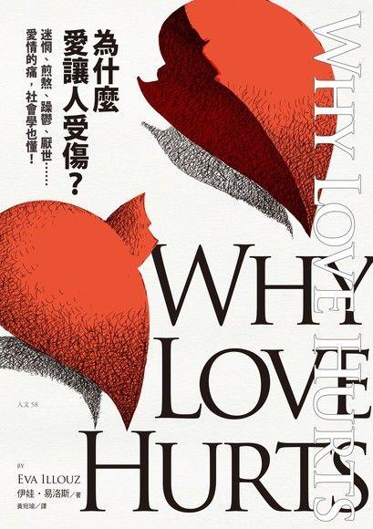 為什麼愛讓人受傷?迷惘、煎熬、躁鬱、厭世……愛情的痛,社會學也懂!