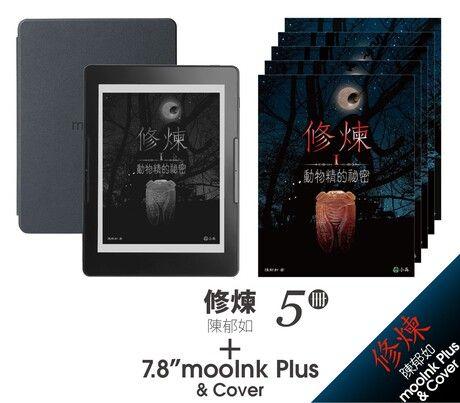 mooInk Plus+保護殼+《修煉(5本)》套組