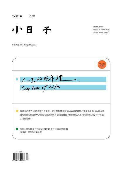 小日子享生活誌02月號/2019第82期