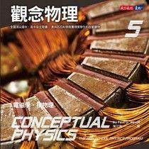 觀念物理5:電磁學.核物理