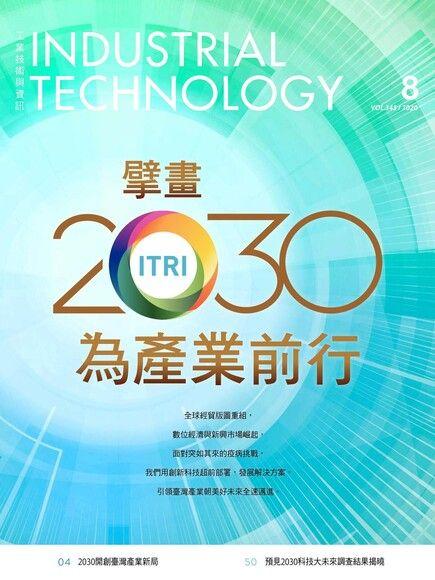 工業技術與資訊343期