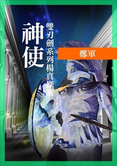 雙刃劍系列楊真探案:神使