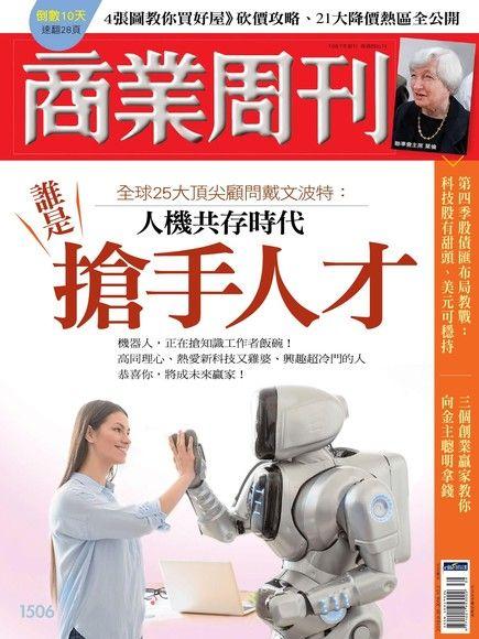 商業周刊 第1506期 2016/09/21