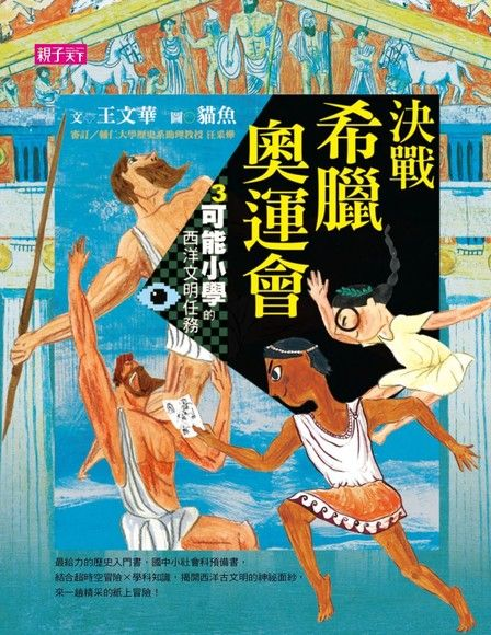 【可能小學的西洋文明任務】3決戰希臘奧運會