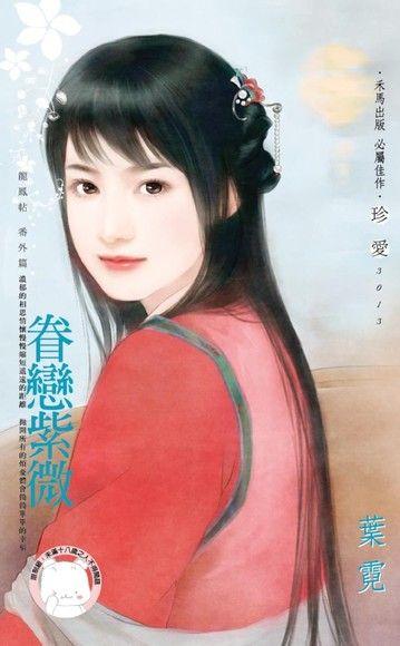 眷戀紫微~龍鳳帖 番外篇《限》