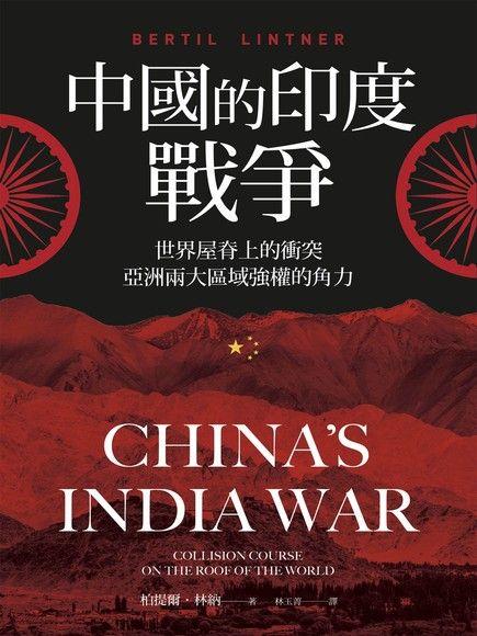 中國的印度戰爭
