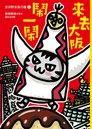 澎湃野吉旅行趣5:來去大阪鬧一鬧