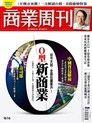 商業周刊 第1616期 2018/10/31