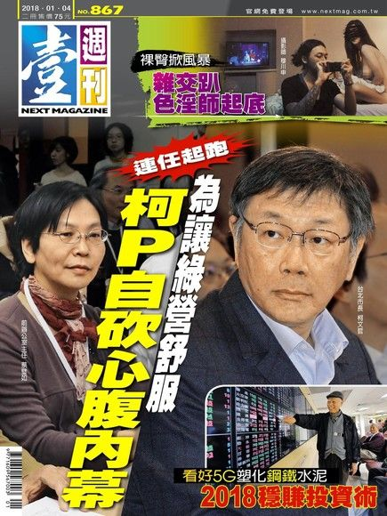 壹週刊 第867期 2018/01/04
